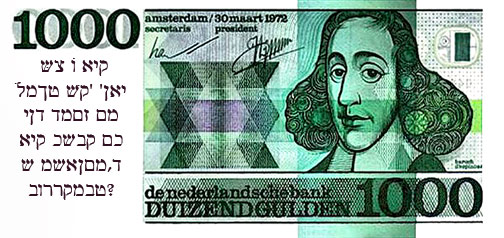 looking for spinoza essay In this essay we present the results of computer-based quantitative analysis of  the  looking at the effect not just upon book i but upon the entire work, the.
